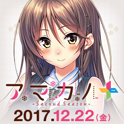 あざらしそふと6TH PROJECT「アマカノ2S+」